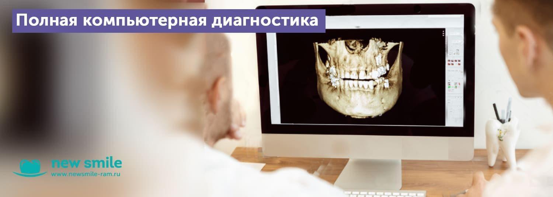 Компьютерная диагностика зубов в Раменском