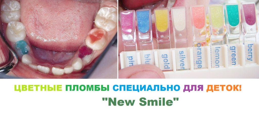 Детский стоматолог в Раменском