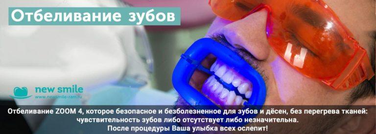 Отбеливание зубов Zoom Opalescence