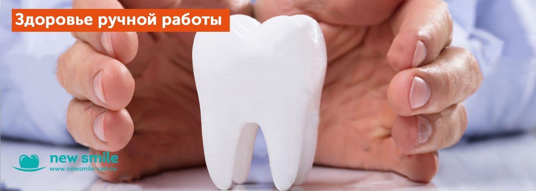 Стоматология New Smile Раменское